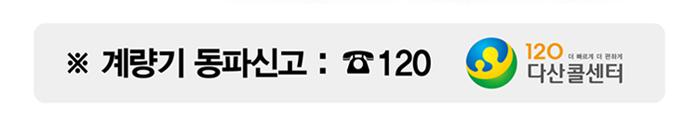 계량기 동파신고 : 120 (다산콜센터)
