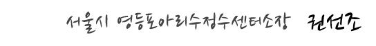서울시 영등포아리수정수센터소장 권선조