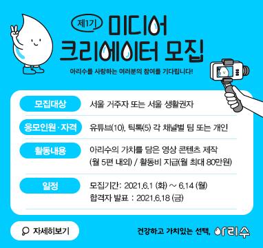 아리수 미디어 크리에이터 모집 안내 모집기간 2021년6월1일 ~ 6월14일