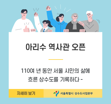 아리수역사관 오픈 - 110여 년 동안 서울 시민의 삶에 흐른 상수도를 기록하다. 자세히 보기